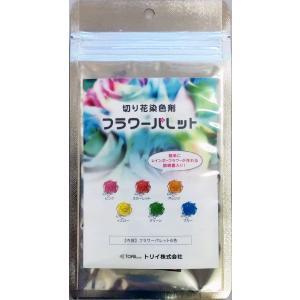 切り花染色剤 フラワーパレット 1回分×6色セット|dyestuff-chameleon