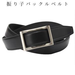 ベルト 本革 本皮 本革ベルト ゴルべ GORBE ウィンズファクトリー イタリアンレザー振り子バックルベルト 日本製 フリーサイズ|dyn