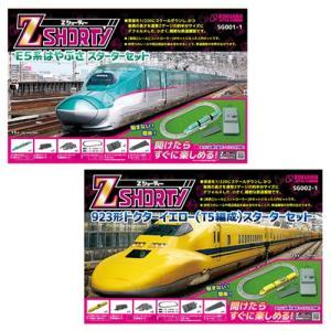 鉄道 鉄道模型 線路 レール 車両 Zショーティー スターターセット E5系はやぶさ 923形ドクターイエロー(T5編成) dyn