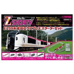 鉄道 鉄道模型 線路 レール 車両 Zショーティー スターターセット E259形成田エクスプレス dyn