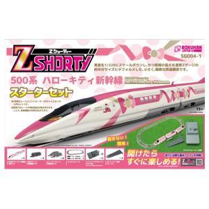 鉄道 鉄道模型 線路 レール 車両 Zショーティー スターターセット 500系 ハローキティ新幹線 dyn
