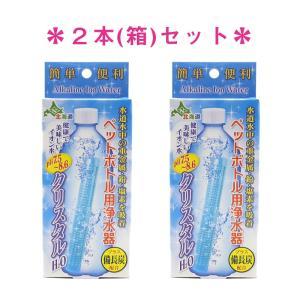 浄水器 ペットボトル 日本カルシウム工業 クリスタルH2O 2本セット 携帯浄水器 dyn