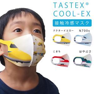冷感マスク 子供用 1枚入り 鉄マフぼう 鉄道 新幹線 N700S ドクターイエロー のぞみ はやぶさ こまち|dyn