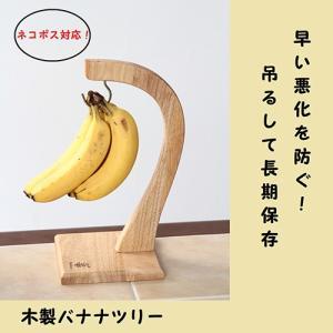 バナナスタンド バナナフック 吊るして長持ち! 木製バナナツリー かける ヘッドフォンスタンド [M便 1/1] dyn