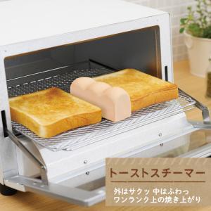トーストスチーマー(ホワイト) MARNA マーナー dyn