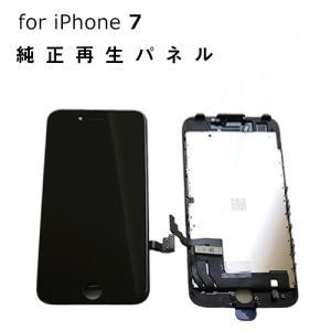 iPhone 修理 パネル 交換パネル 3か月保証 純正再生パネル iPhone7 白 黒
