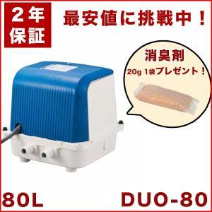 【2年保証】【おまけ付き】テクノ高槻 DUO-80 CP-80Wの後継機種 DUO-80-L DUO-80-R エアーポンプ 浄化槽 静音 省エネ dyn