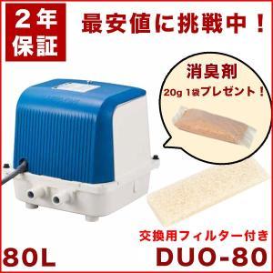 【2年保証】【おまけ付き】テクノ高槻 DUO-80 CP-80Wの後継機種 DUO-80-L DUO-80-R 交換用フィルター付  静音 省エネ dyn