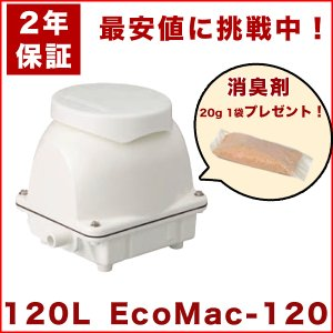 【2年保証付】【おまけ付き】フジクリーン EcoMac120 エアーポンプ 浄化槽 省エネ  浄化槽エアーポンプ 浄化槽ブロワー dyn