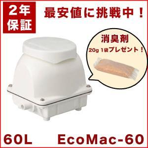 【2年保証付】【おまけ付き】フジクリーン EcoMac60 エアーポンプ 浄化槽 省エネ 60L MAC60Rの後継機種 浄化槽エアーポンプ 浄化槽ブロワー dyn