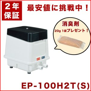 【2年保証付】【おまけ付き】安永エアーポンプ EP-100H2T(S)R EP-100H2T(S)L エアーポンプ 100L 浄化槽 静音  省エネ 浄化槽エアーポンプ dyn
