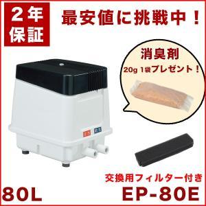 【2年保証付】【おまけ付き】安永エアーポンプ EP-80E EP-80HN2Tの後継機種 EP-80EL EP-80ER エアーポンプ 80L 浄化槽 静音 交換用フィルター付き  省エネ dyn