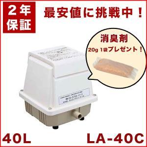【2年保証】【おまけ付き】日東工器 エアーポンプ LA-40C 浄化槽 LA-40E  LA-35B LA-40の後継機種 静音 省エネ 浄化槽 dyn