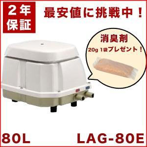 【2年保証】【おまけ付き】日東工器 エアーポンプ LAG-80E 浄化槽 LAG-80B LAG-80の後継機種 静音 省エネ 浄化槽 dyn