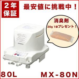 【2年保証付】【おまけ付き】フジクリーン エアーポンプ MX80N MX-80N  浄化槽  省エネ 80L MTB48 MT80 MX80の後継機種 浄化槽エアーポンプ dyn