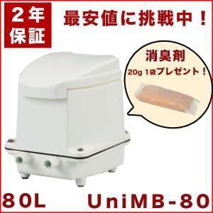 【2年保証付】【おまけ付き】フジクリーン エアーポンプ UniMB80 浄化槽 UniMB-80 省エネ 80L 浄化槽エアーポンプ 浄化槽ブロワー 浄化槽エアポンプ dyn