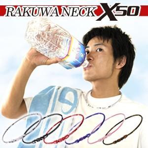 ファイテン RAKUWAネック X50|dyna-golf