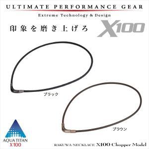 ファイテン RAKUWAネックX100 チョッパーモデル|dyna-golf