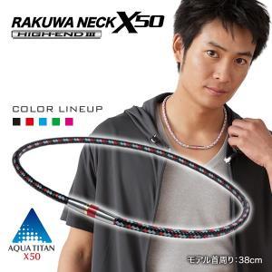ファイテン RAKUWAネック X50 ハイエンドIII|dyna-golf