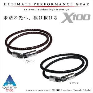 ファイテン RAKUWAブレスX100 レザータッチモデル 2色セット