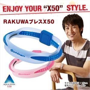 ファイテン RAKUWAブレス X50