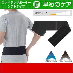 ファイテン サポーター 腰用 ソフトタイプ シングル dyna-golf