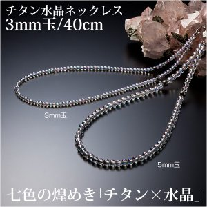 ファイテン チタン水晶ネックレス 40cm(3mm玉)|dyna-golf
