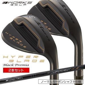 ゴルフ クラブ ウェッジ 2本セット ハイパーブレードブラックプレミア (52度+58度) ノーマルカーボンシャフト仕様|dyna-golf
