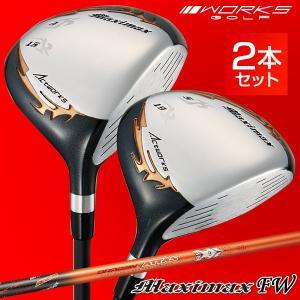 ゴルフ クラブ フェアウェイウッド マキシマックスFW 2本セット ドラコンATTAS90tシャフト仕様|dyna-golf