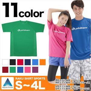 ファイテン RAKUシャツSPORTS (吸汗速乾) 半袖 ロゴ入り|dyna-golf
