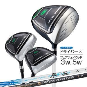 ゴルフ クラブ 3本セット ダイナミクス ドライバー + ダイナミクスFW(#3,#5)  ワークテック飛匠シャフト仕様 dyna-golf