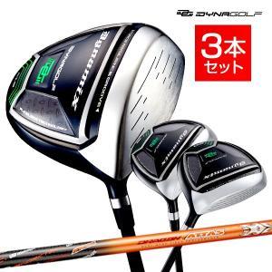 ゴルフ クラブ 3本セット ダイナミクス ドライバー + ダイナミクスFW(#3,#5) ドラコンATTAS90tシャフト仕様 dyna-golf