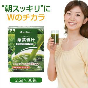 桑葉青汁 難消化性デキストリンプラス 30包 Phiten ファイテン|dyna-golf