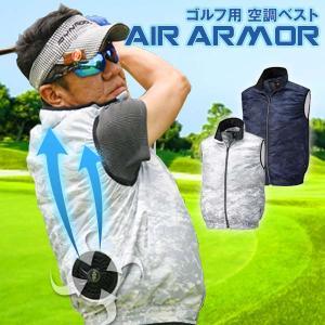 空調服 ベスト ファン付き AIR ARMOR バッテリー セット |dyna-golf