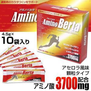 アミノ酸サプリメント 10袋入り アミノ酸3700mg配合 アミノバルタ Amino Berta BCAAクレアチン+コエンザイムQ10+ビタミン11種類|dyna-golf