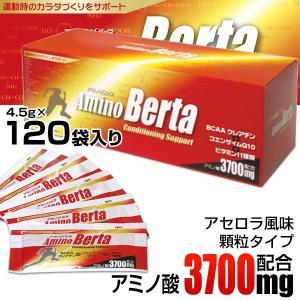 アミノ酸サプリメント 120袋入り アミノ酸3700mg配合 アミノバルタ Amino Berta BCAAクレアチン+コエンザイムQ10+ビタミン11種類|dyna-golf