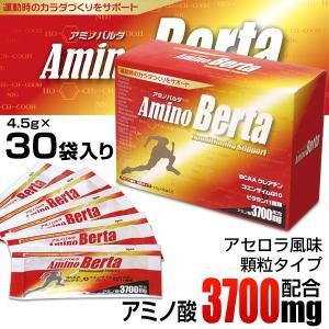 アミノ酸サプリメント 30袋入り アミノ酸3700mg配合 アミノバルタ Amino Berta BCAAクレアチン+コエンザイムQ10+ビタミン11種類|dyna-golf
