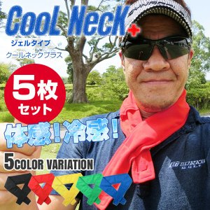 COOL NECK+ クールネックプラス 5枚セット ひんやり 冷感 首用 熱中症対策 グッズ 首 保冷剤|dyna-golf