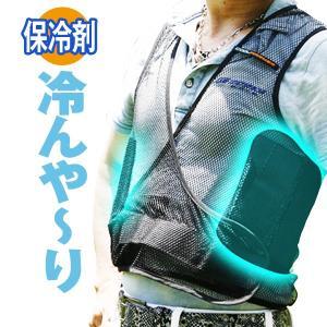 COOL WARMER クールウォーマー 保冷剤付き クールベスト 軽量メッシュ インナー ウェア 薄手 暑さ対策 熱中症予防|dyna-golf