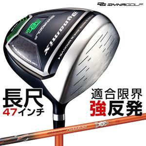 ゴルフ クラブ 長尺ドライバー ダイナミクス ドライバー ドラコンATTAS90tシャフト仕様 47インチ|dyna-golf