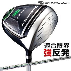 ゴルフ クラブ ドライバー ダイナミクス KURO KAGE XD50シャフト仕様 dyna-golf