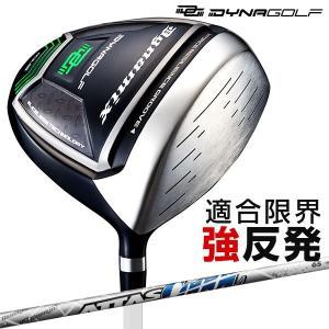 ゴルフ クラブ ドライバー ダイナミクス ドライバー  ATTAS COOOL シャフト仕様 dyna-golf