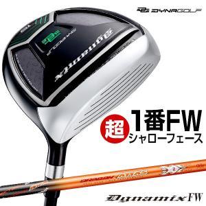 ゴルフ クラブ フェアウェイウッド ダイナミクスFW ドラコンATTAS90tシャフト仕様 #1|dyna-golf