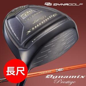 ゴルフ クラブ 長尺ドライバー ダイナミクス プレステージ ドラコンATTAS90tシャフト仕様 47インチ Dynamix Prestige|dyna-golf