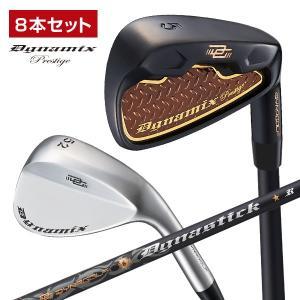ゴルフ クラブ アイアンセット ダイナミクス プレステージ アイアン (#5〜#9,PW) +ダイナミクス適合ウェッジ (52度+57度) 8本セット 標準カーボンシャフト仕様|dyna-golf