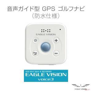 ゴルフ GPS ナビ EAGLE VISION voice3 音声ガイド コンパクト イーグルビジョン 距離測定器|dyna-golf