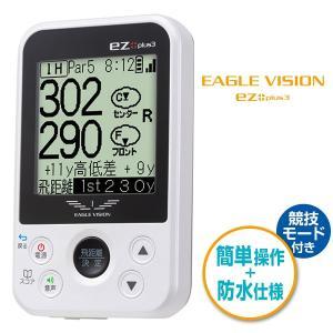 GPS ゴルフナビ EAGLE VISION ez plus3 イーグルビジョン イージープラス 距離測定器|dyna-golf