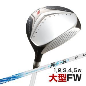 ゴルフ クラブ フェアウェイウッド フォーサイトFW ワークテック飛匠シャフト仕様|dyna-golf