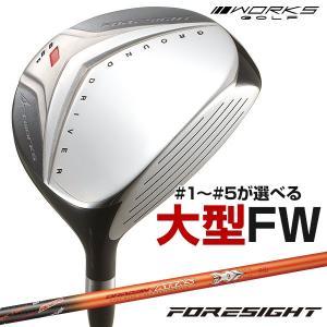 ゴルフ クラブ フェアウェイウッド フォーサイトFW ドラコンATTAS 90tシャフト仕様|dyna-golf