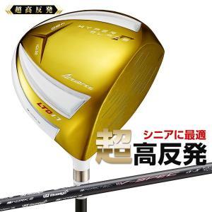 超高反発 ゴルフ クラブ 非公認 ドライバー ハイパーブレードガンマリミテッド USTマミヤV-Spec α-4シャフト仕様|dyna-golf